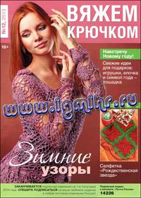 журнал по вязанию Вяжем крючком № 12, 2013