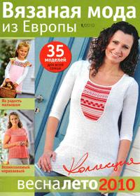 журнал по вязанию Вязаная мода из Европы  № 1,2010