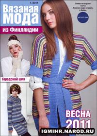 журнал по вязанию Вязаная мода из Финляндии  № 1,2011