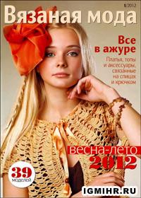 журнал по вязанию Вязаная мода № 1,2012
