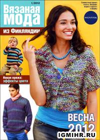 журнал по вязанию Вязаная мода из Финляндии № 1,2012