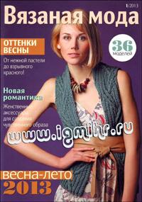 журнал по вязанию Вязаная мода № 1,2013