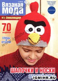 журнал по вязанию Вязаная мода из Финляндии № 1,2013