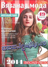 журнал по вязанию Вязаная мода № 1,2014