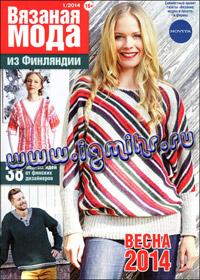 журнал по вязанию Вязаная мода из Финляндии № 1,2014