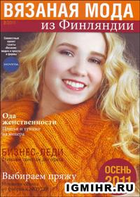 журнал по вязанию Вязаная мода из Финляндии  № 2,2011