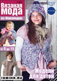 журнал по вязанию Вязаная мода из Финляндии № 2,2012