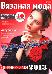 журнал по вязанию Вязаная мода № 2,2013