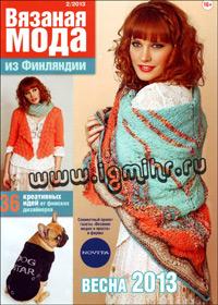 журнал по вязанию Вязаная мода из Финляндии № 2,2013