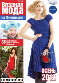 журнал по вязанию Вязаная мода из Финляндии № 4,2012