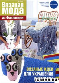 журнал по вязанию Вязаная мода из Финляндии № 5,2012