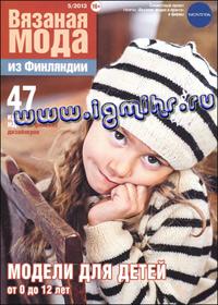 журнал по вязанию Вязаная мода из Финляндии № 5,2013