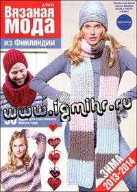 журнал по вязанию Вязаная мода из Финляндии № 6,2013