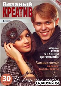 журнал по вязанию Вязаный креатив № 1,2012