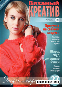 журнал по вязанию Вязаный креатив № 1,2013