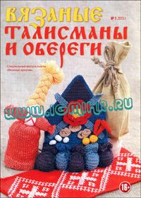 журнал по вязанию Вязаный креатив. Спецвыпуск № 1,2013