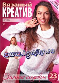 журнал по вязанию Вязаный креатив № 1,2014