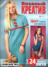 журнал по вязанию Вязаный креатив № 2,2012