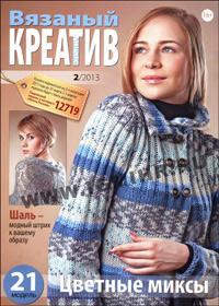 журнал по вязанию Вязаный креатив № 2,2013