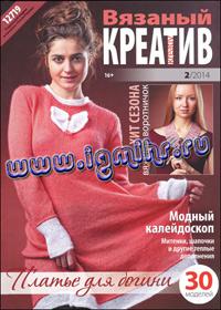 журнал по вязанию Вязаный креатив № 2,2014