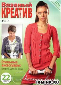 журнал по вязанию Вязаный креатив № 3,2012