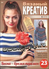 журнал по вязанию Вязаный креатив № 3,2014