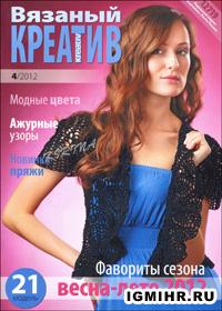 журнал по вязанию Вязаный креатив № 4,2012