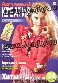 журнал по вязанию Вязаный креатив № 4,2013