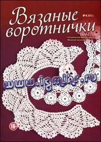 журнал по вязанию Вязаный креатив. Спецвыпуск № 4,2013