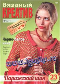 журнал по вязанию Вязаный креатив № 4,2014