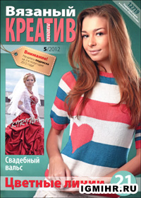 журнал по вязанию Вязаный креатив № 5,2012