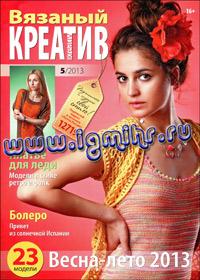 журнал по вязанию Вязаный креатив № 5,2013