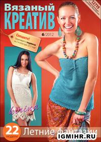 журнал по вязанию Вязаный креатив № 6,2012
