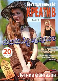 журнал по вязанию Вязаный креатив № 6,2013
