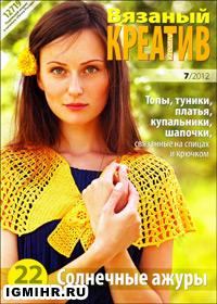 журнал по вязанию Вязаный креатив № 7,2012