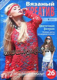 журнал по вязанию Вязаный креатив № 7,2013