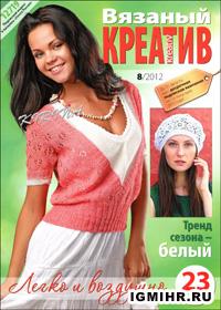 журнал по вязанию Вязаный креатив № 8,2012