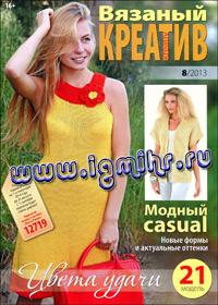 журнал по вязанию Вязаный креатив № 8,2013