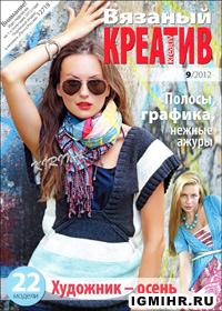 журнал по вязанию Вязаный креатив № 9,2012