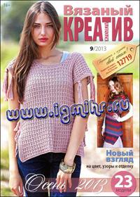 журнал по вязанию Вязаный креатив № 9,2013