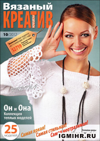 журнал по вязанию Вязаный креатив № 10,2012