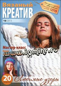 журнал по вязанию Вязаный креатив № 10,2013