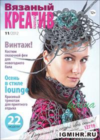 журнал по вязанию Вязаный креатив № 11,2012