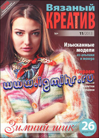 журнал по вязанию Вязаный креатив № 11,2013