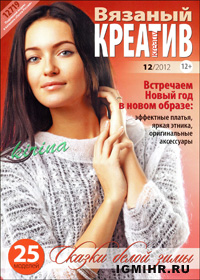 журнал по вязанию Вязаный креатив № 12,2012