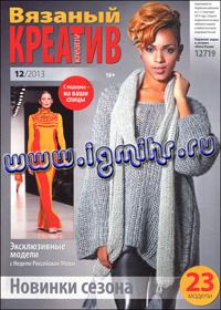 журнал по вязанию Вязаный креатив № 12,2013