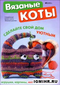 журнал по вязанию Вязаный креатив. Спецвыпуск № 2, 2012