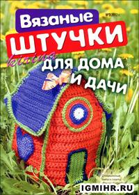 журнал по вязанию Вязаный креатив. Спецвыпуск № 3, 2012