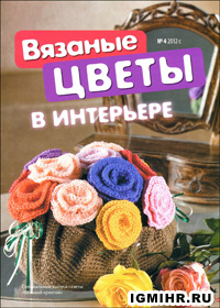 журнал по вязанию Вязаный креатив. Спецвыпуск № 4, 2012