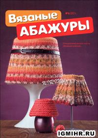 журнал по вязанию Вязаный креатив. Спецвыпуск № 6, 2012